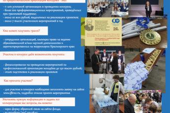 Конкурс грантов на проведение профориентационных мероприятий