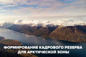 Формирование кадрового резерва для арктической зоны